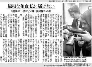 Article Japonais Asahi Shimbun