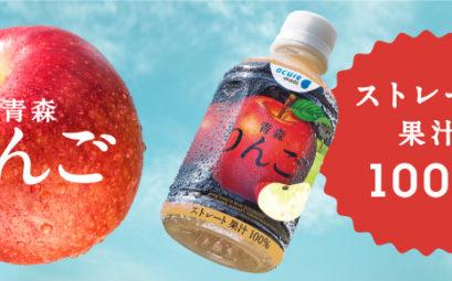Jus de pomme Aomori