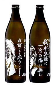 deux bouteilles de shochu ken le survivant à l'effigie de ken et raoh